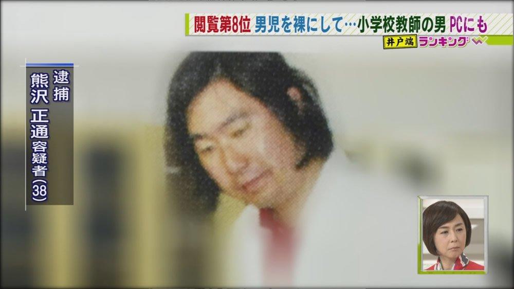 【変態】男子児童を裸にして撮影した38歳小学校教師、逮捕に関連した画像-i-37-0