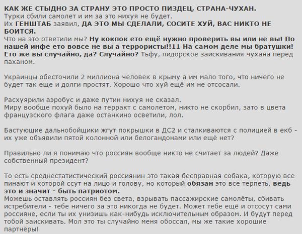 """Пограничники зафиксировали полет российского реактивного самолета """"Су-24"""" вдоль админграницы с оккупированным Крымом - Цензор.НЕТ 3235"""