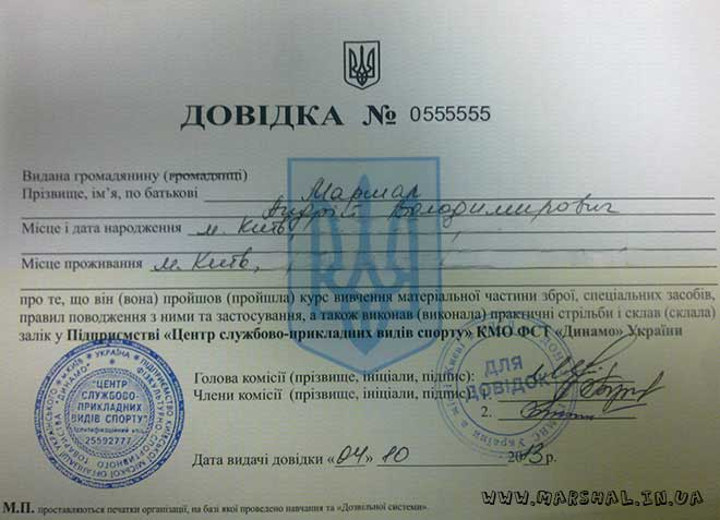Где получить справку об отсутствии судимости гражданину украины в москве