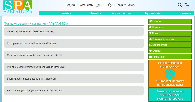 Работа вакансии Москва   upjobsru