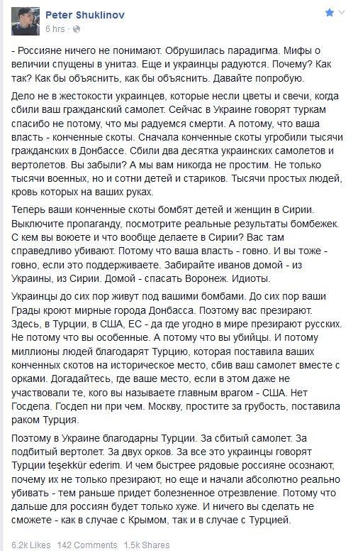 В Кремле допускают террористическую угрозу со стороны Турции - Цензор.НЕТ 6205