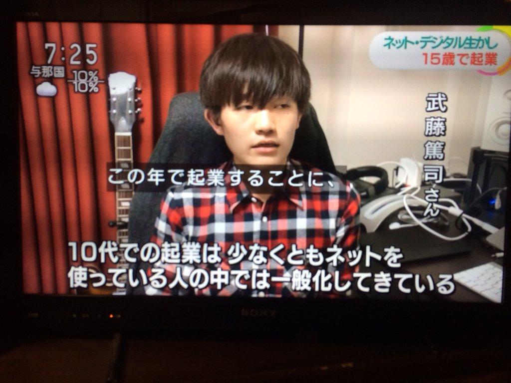 【速報】NHKで起業した中高生特集 意識高すぎ