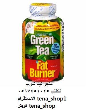 الشاي الاخضر الامريكي حبوب اعشاب