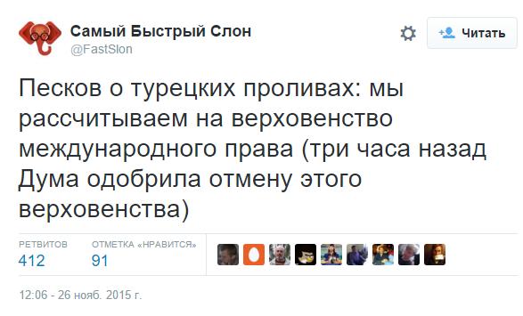 Минобороны России приостановило все контакты с турецкими военными, - пресс-секретарь Путина - Цензор.НЕТ 5367