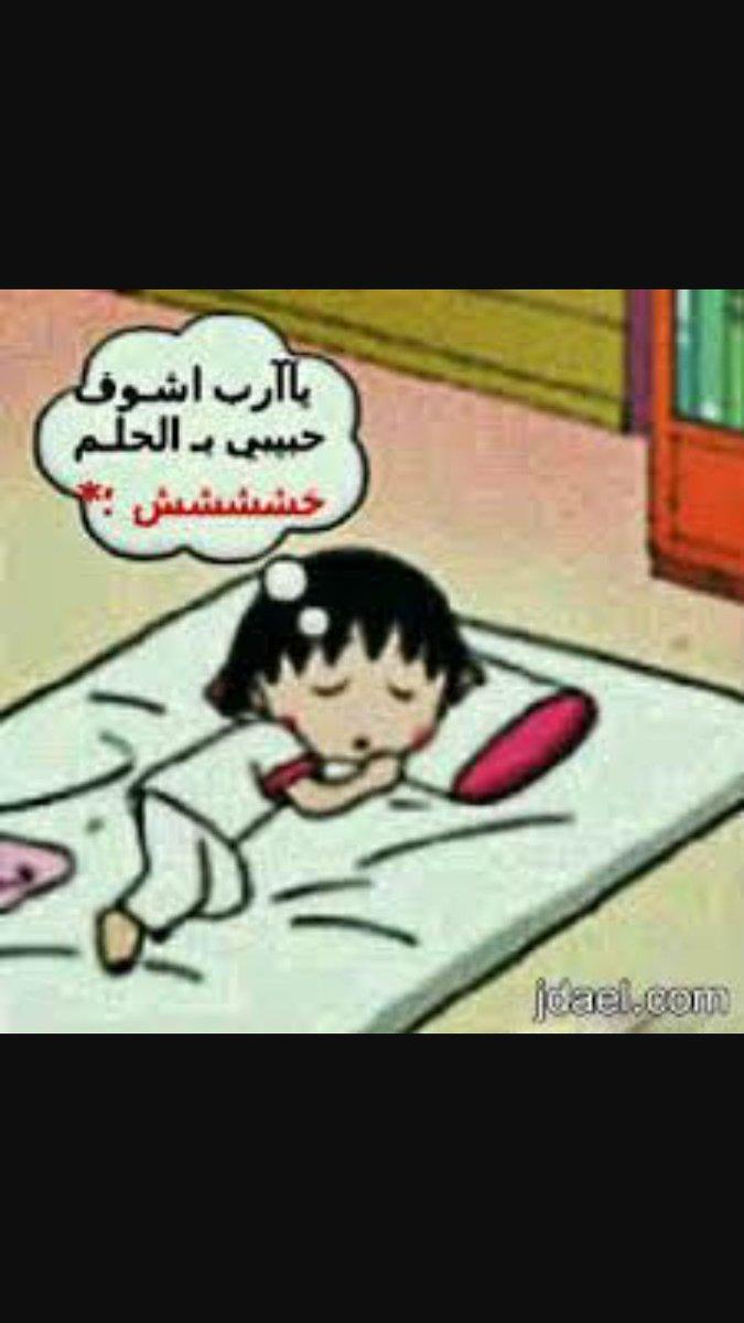 نوم العوافي