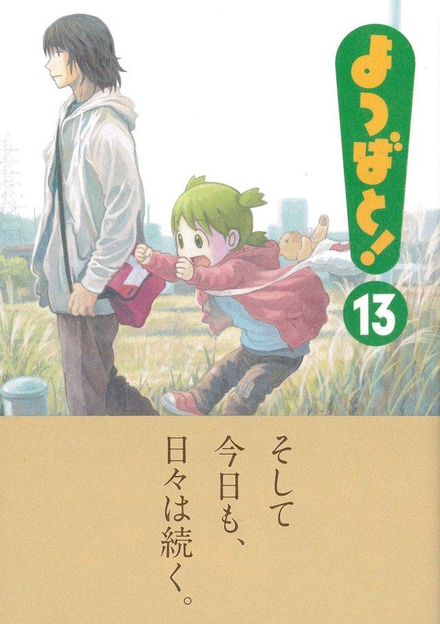 あずまきよひこ「よつばと!」2年8カ月ぶりの新刊13巻は本日発売