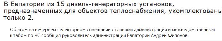 """""""Укрэнерго"""" сегодня проведет переговоры с активистами блокады Крыма: будут договариваться о ремонте ЛЭП """"Каховская-Титан"""" - Цензор.НЕТ 1608"""