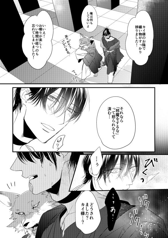エロ 漫画 オメガ