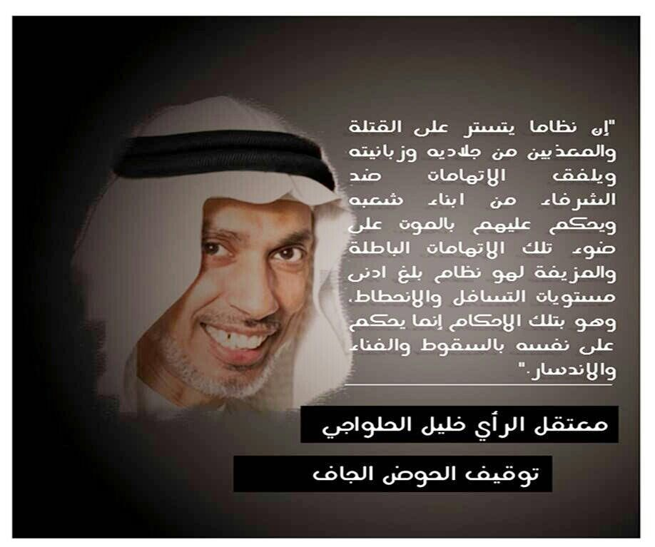 From inside detention my father #Khalil_AlHalwachi says No2death penalty #HumanRightsDay #Stop_deathpenalty #Bahrain https://t.co/GQNEi2J0A7