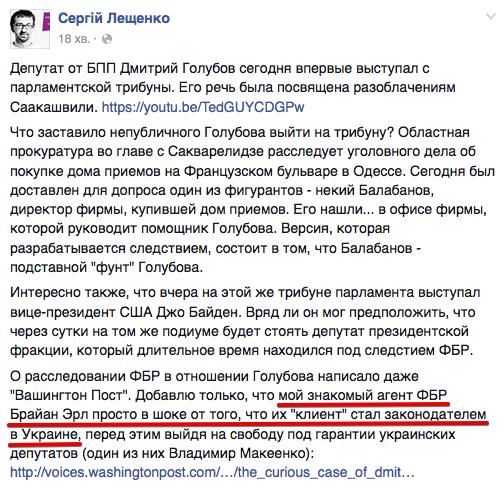 Иванчук: Действия Саакашвили наносят вред лично Порошенко - Цензор.НЕТ 1819