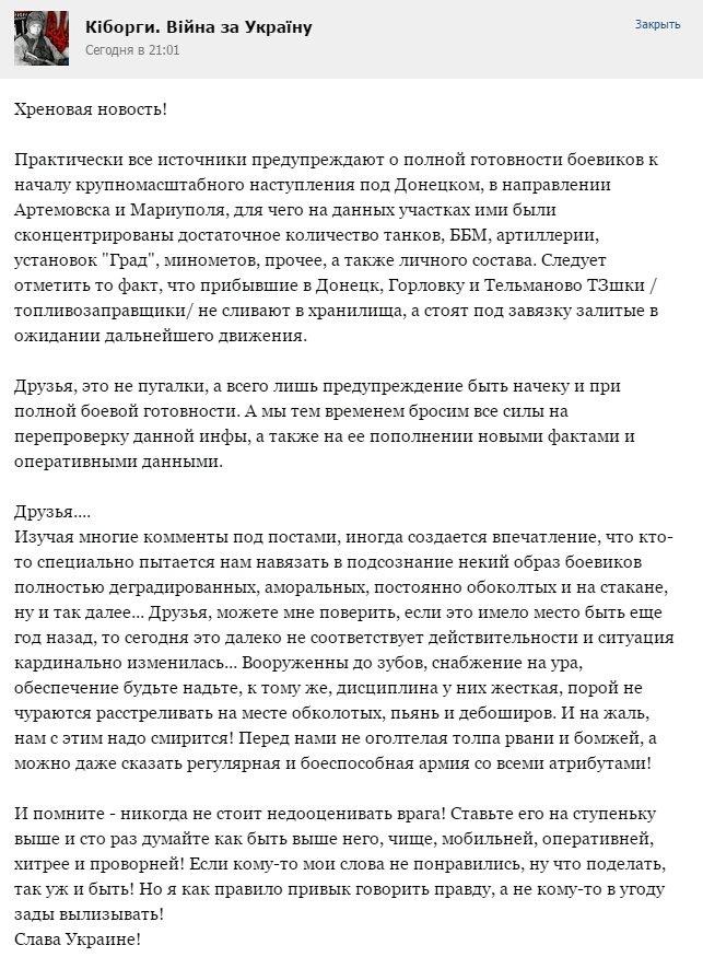 """""""Были ночью """"гости"""". Стреляли из подствольников. Мы начали туда """"насыпать"""". Корректировщики подходили"""", - украинские морпехи в Широкино - Цензор.НЕТ 3140"""
