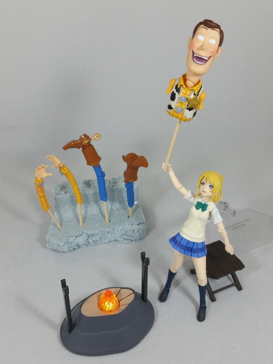 【閲覧注意】えりちゃんが、ウッディを丸焼きにしてます...