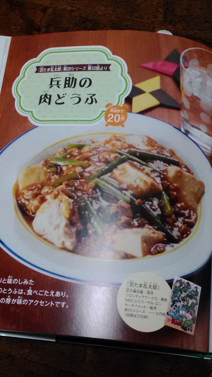 本日入手した本。マンガ・絵本・アニメに出てきた料理のレシピを載せた「夢の名作レシピ」(3) 忍たま乱太郎からは、「兵助の肉どうふ」が登場。