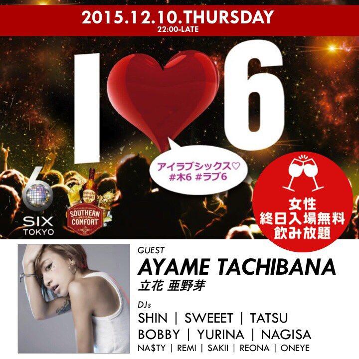 今夜木曜は @CLUB_SIX_TOKYO #ラブ6 にてDJ