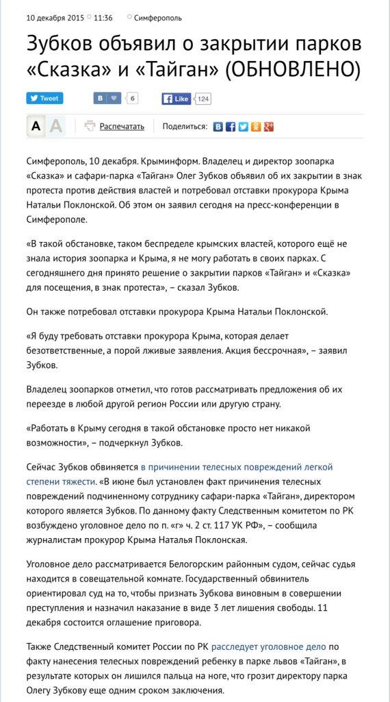 После обыска ФСБ вызвала крымского журналиста Спиридонова на допрос, - адвокат - Цензор.НЕТ 854
