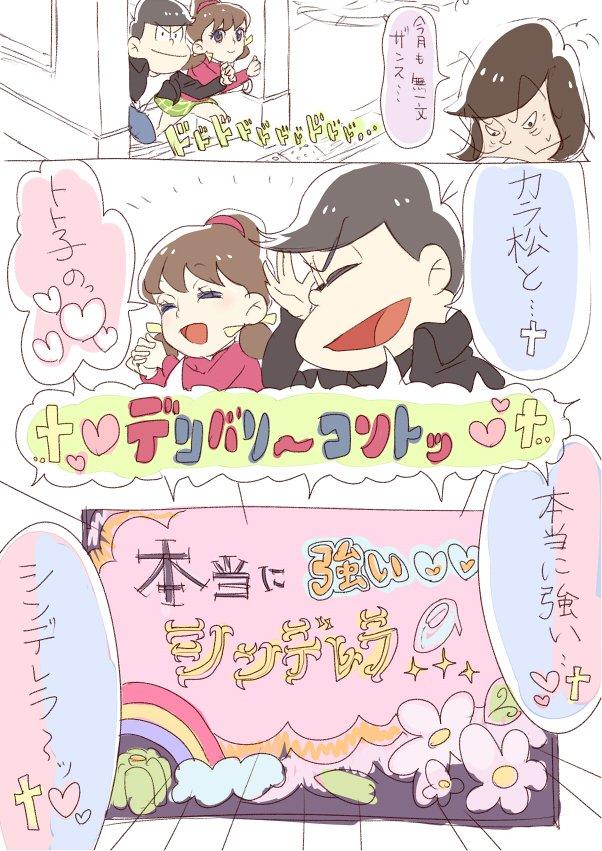 カラ松+トト子、イヤミ被害者でデリバリーコント