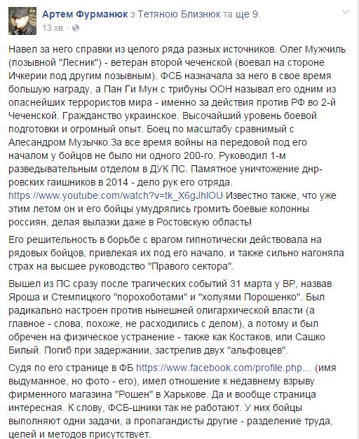 Уничтожен руководитель диверсионной группировки. 7 преступников задержаны, - СБУ о результатах спецоперации - Цензор.НЕТ 1467