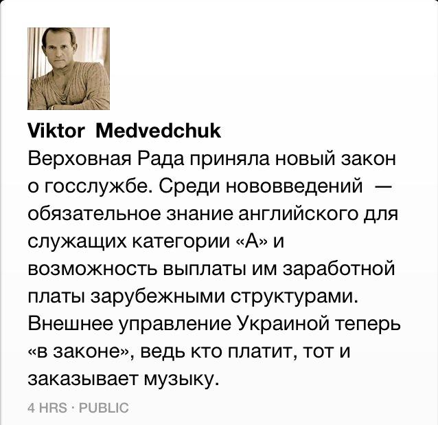 """Рада приняла закон о госслужбе: """"Это историческое голосование"""" - Цензор.НЕТ 6464"""