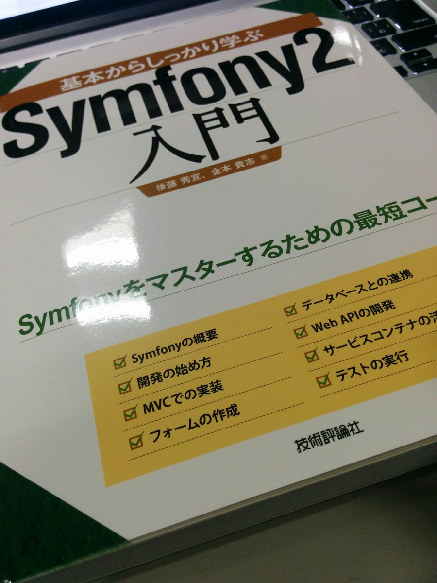 a new Symfony2 book in Japanese comes out !! #Symfony https://t.co/O8b3tq0AYA