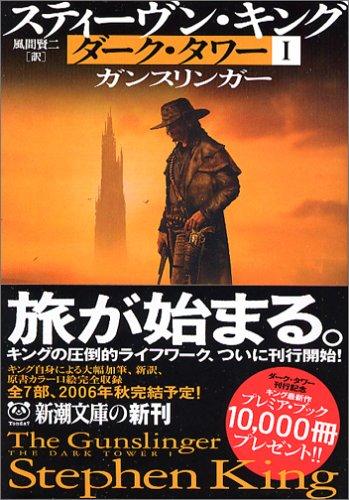 スティーヴン・キングのベストセラー小説「ダーク・タワー」実写映画化の主人公ガンスリンガーに「パシフィック・リム」のイドリス・エルバが決定か。オスカー俳優マシュー・マコノヒーの出演も噂されている。2017年1月13日全米公開予定。