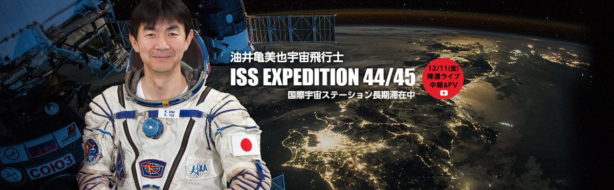 [本日ライブ配信予定] 12月11日(金)21:45~ 油井宇宙飛行士 @Astro_Kimiya 帰還 YouTube: https://t.co/WXpansMyDr ニコ生: https://t.co/DqEV7wG0W2 https://t.co/R2mK7nG9i5