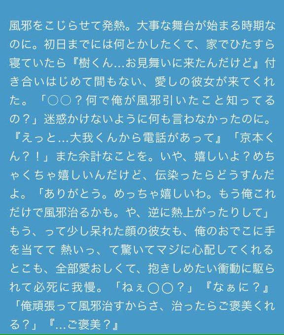 妄想 田中 樹