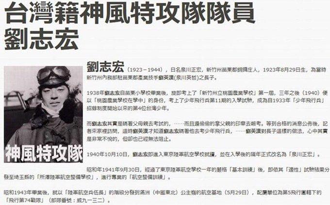 「台湾籍日本兵」の画像検索結果