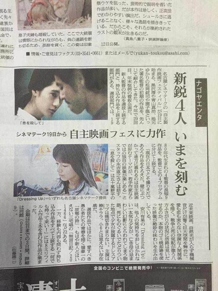 本日12/12の朝日新聞夕刊名古屋版に、来週末からの「自主製作映画フェス」@名古屋シネマテークの記事、バーンと載せていただけました! https://t.co/jenW06caUv