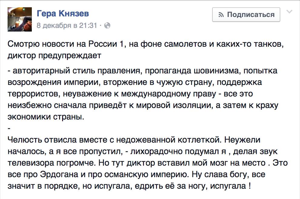 Путин приказал немедленно уничтожать все, что угрожает российской группировке в Сирии - Цензор.НЕТ 7297