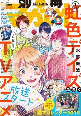 Vol. 1 Ch. 2 (Betsuma) - MangaDex