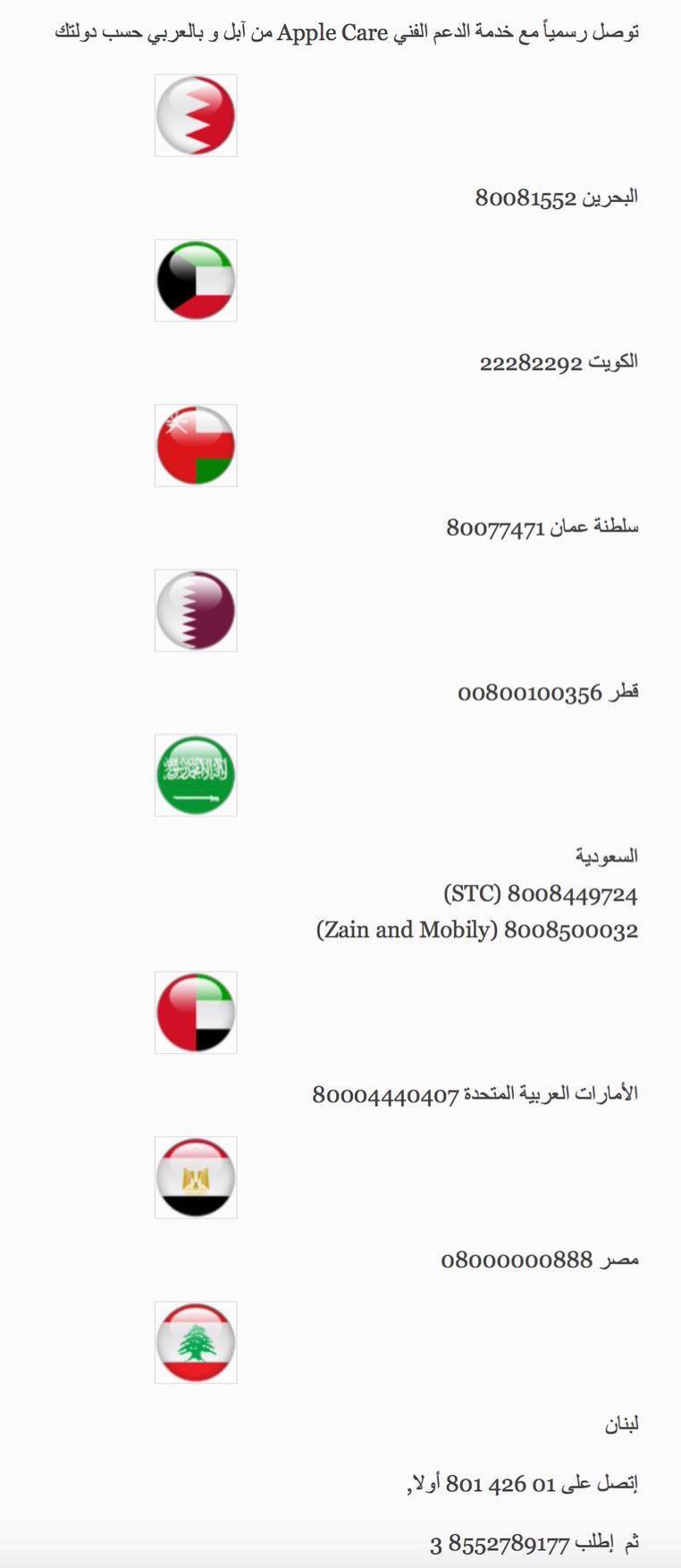 بدرالحمي د Ar Twitter آبل أرقام الدعم الفني لأبل باللغة العربية الرياض جدة المدينة تبوك السعودية آبل آيفون آيباد ماك آي ماك Https T Co Pxfeo5npdo