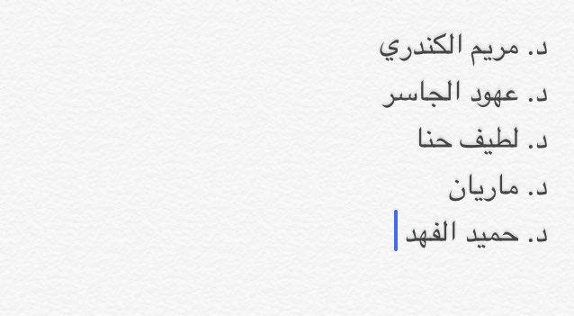 منو احسن دكتور لينير فيهم  @3LMIYA  @MostaqillaSc  @q8_kuniv https://t.co/NtczXfLtk7