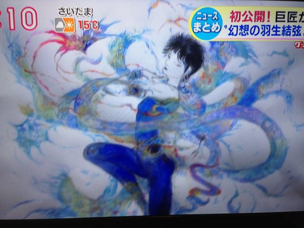 天野喜孝さんが描いた羽生結弦選手が美し過ぎてこれスケートファンもFFファンも嬉しい作品でしょww