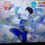 天野喜孝が羽生結弦を描いたイラストが超美麗すぎる!