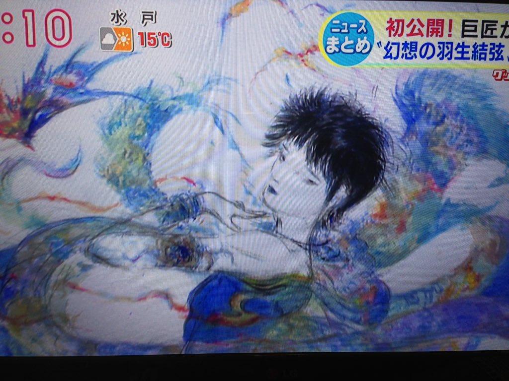 天野喜孝が羽生結弦を描いたイラストが超美麗すぎるwww
