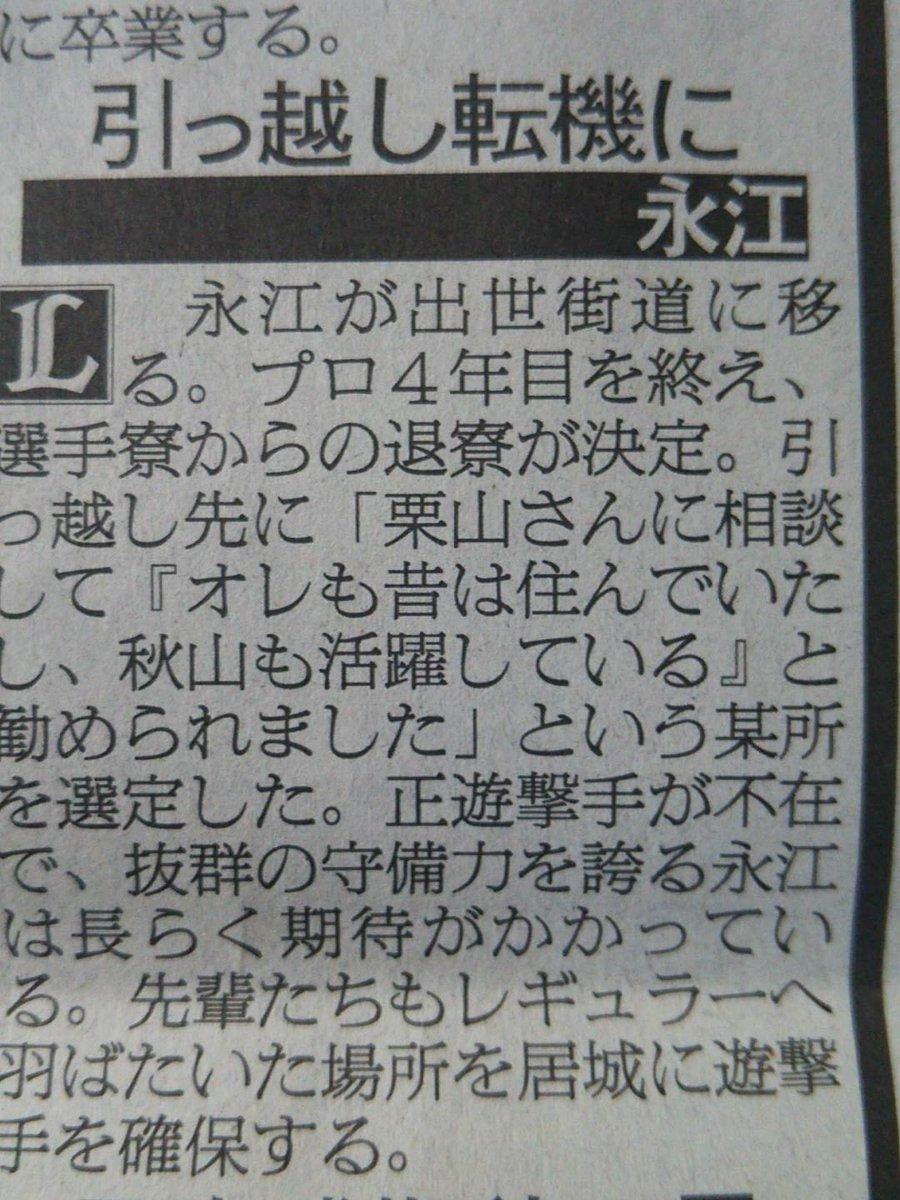 【日刊スポーツ】引っ越し転機に~永江選手~ どこやねん #seibulions https://t.co/9ObdYiW7Z8