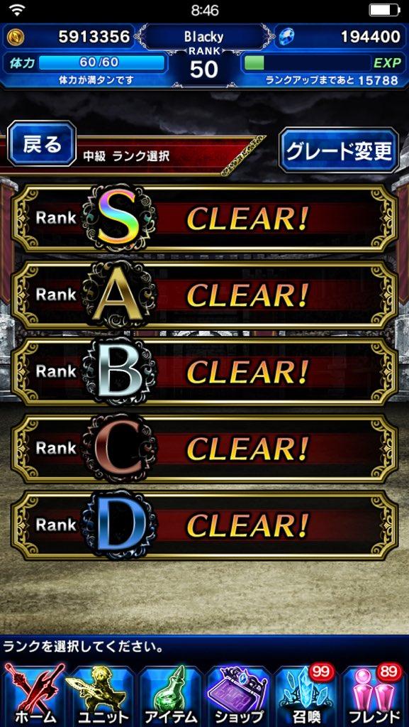 【FFBE】コロシアム中級全ランクの報酬一覧と装備性能まとめ!ついにケアルラのレシピきたー!!S-5ボスは強敵「フロストドラゴン」!【ブレイブエクスヴィアス】