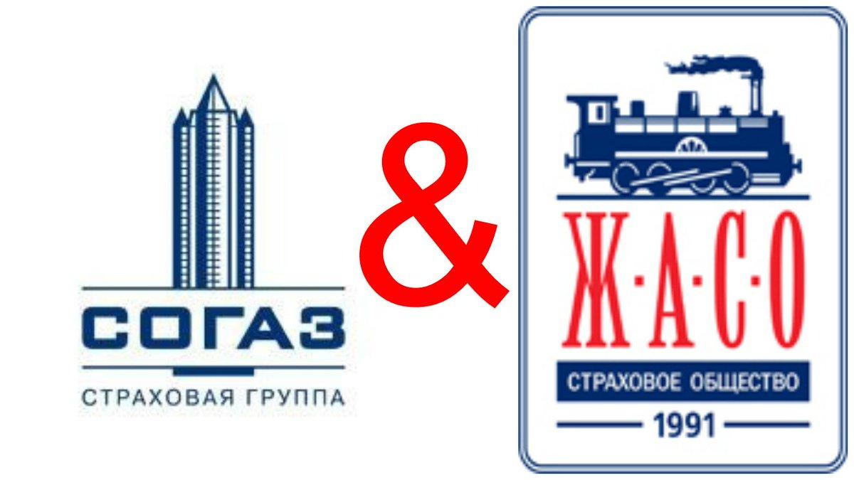 Жасо страховая компания официальный сайт курск сайт компании римско