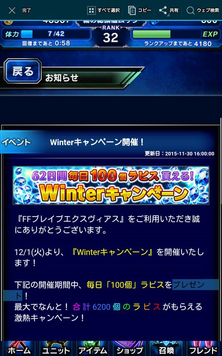 【FFBE】運営大サービスの「Winter キャンペーン」が12/1から開催決定!ラピス最大6200個ゲットで無課金勢大喜びwww【ブレイブエクスヴィアス】
