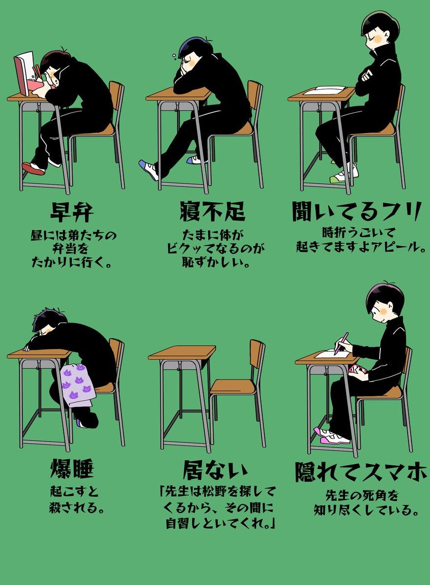 「こら松野!ちゃんと授業を聞いているのか!?」 pic.twitter.com/aCi8SQjw5r