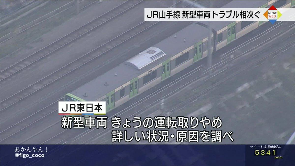 【JR山手線 新型車両でトラブル相次ぐ】 JR山手線は、30日に営業運転を開始したばかりの新型車両でトラブルが相次ぎ、JRは新型車両の30日の運転を取りやめました。