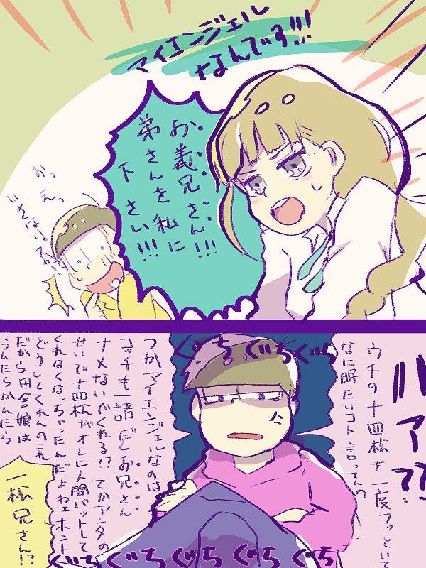 Tweet おそ松さん十四松の彼女 イラスト漫画まとめカップル