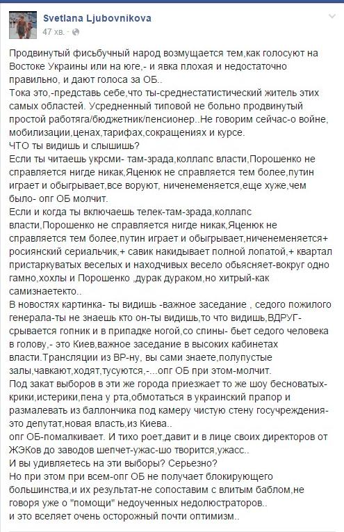Часть беседы с Обамой была посвящена Донбассу и выполнению минских соглашений, - Путин - Цензор.НЕТ 4174