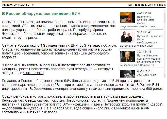 Часть беседы с Обамой была посвящена Донбассу и выполнению минских соглашений, - Путин - Цензор.НЕТ 5034