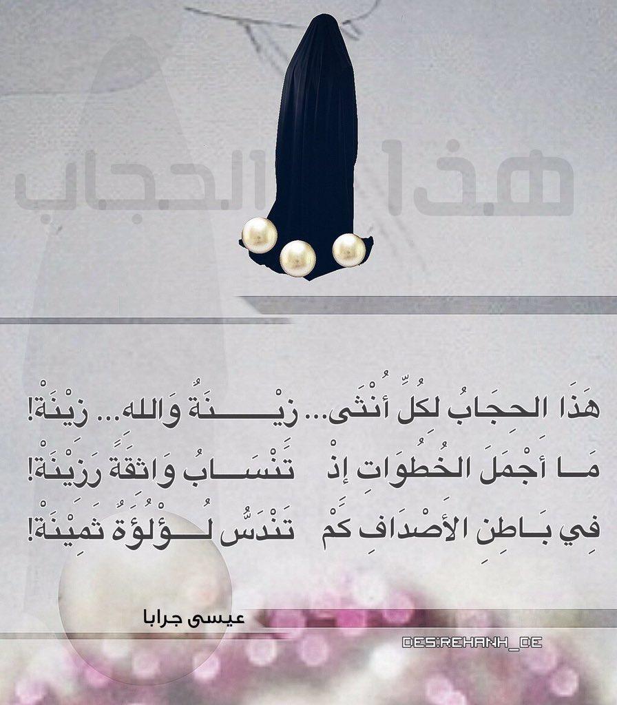 العفاف للمرأة المسلمة