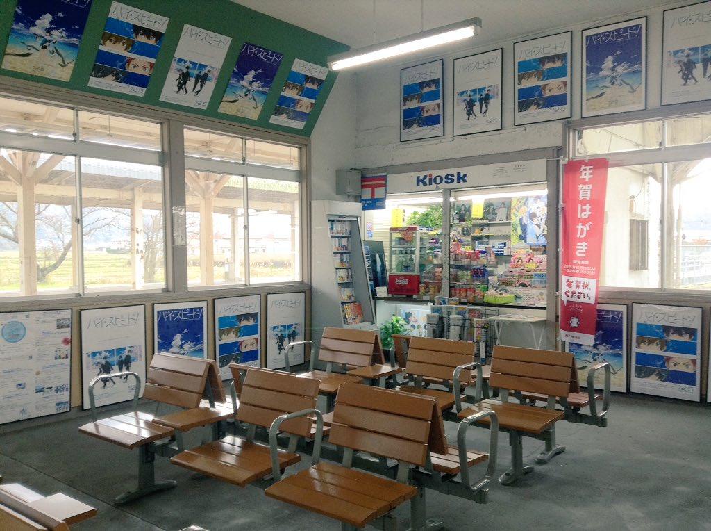 JR岩美駅で「映画ハイ☆スピード!」のポスタージャックはじまりました!! pic.twitter.com/Yv9LLviPrQ