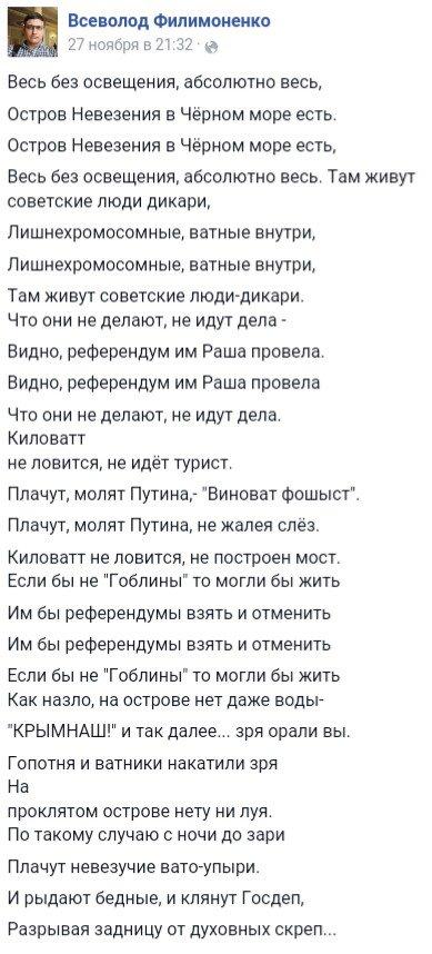 """Украина не будет платить штраф за прекращение поставок электроэнергии в Крым: в контракте есть пункт о повреждении ЛЭП, - """"Укринтерэнерго"""" - Цензор.НЕТ 7915"""