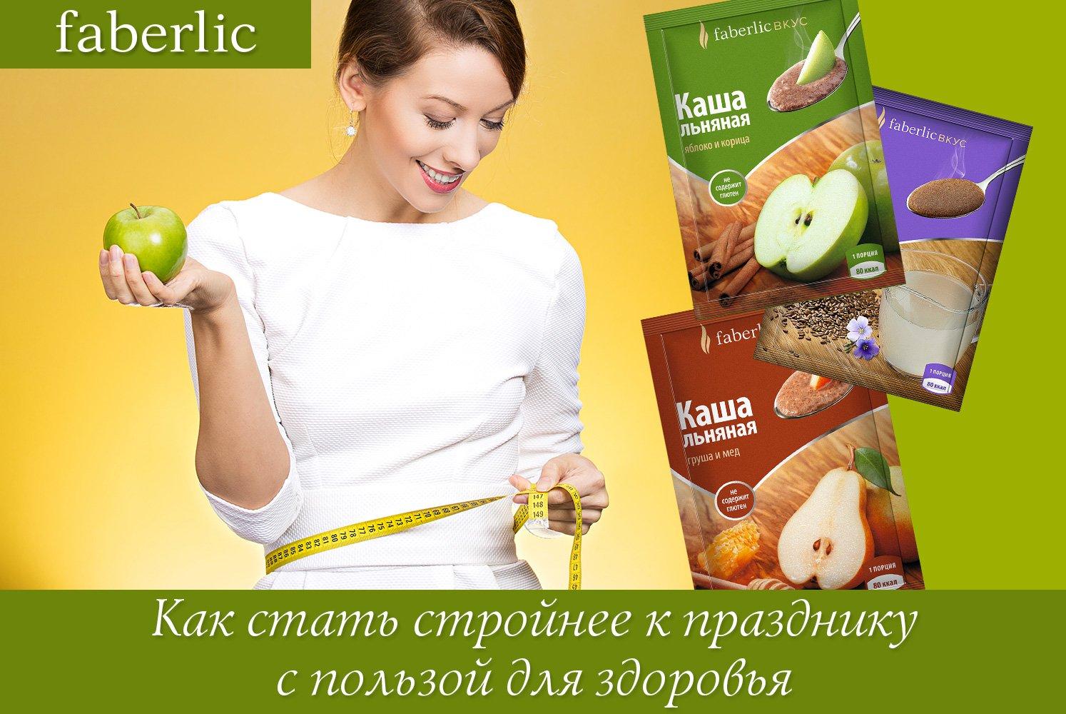 Фаберлик Биодобавки Для Похудения.