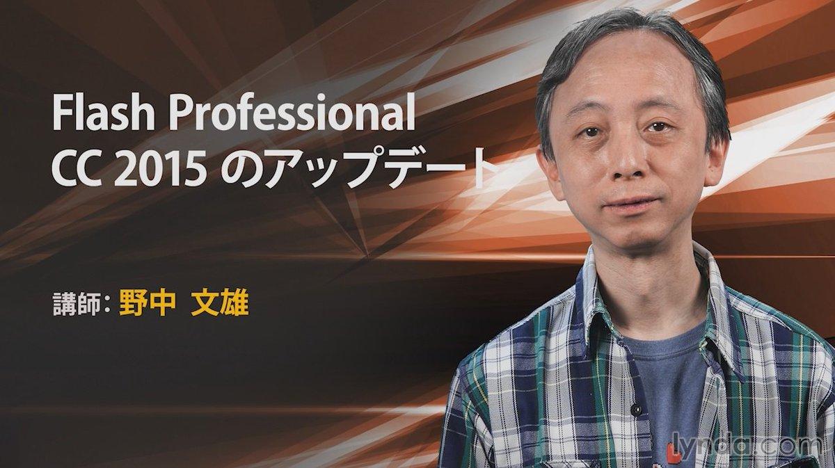 lynda.com日本語版