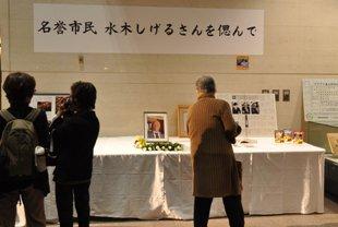 【文化会館たづくりに水木しげる氏の献花台を設置】11月30日にご逝去された水木しげる氏を偲び、文化会館たづくり1階エントランスに設置しました。詳細はHPを参照。 https://t.co/DlIT1LjPi7 #chofu #調布 https://t.co/yRWcMdQs6U